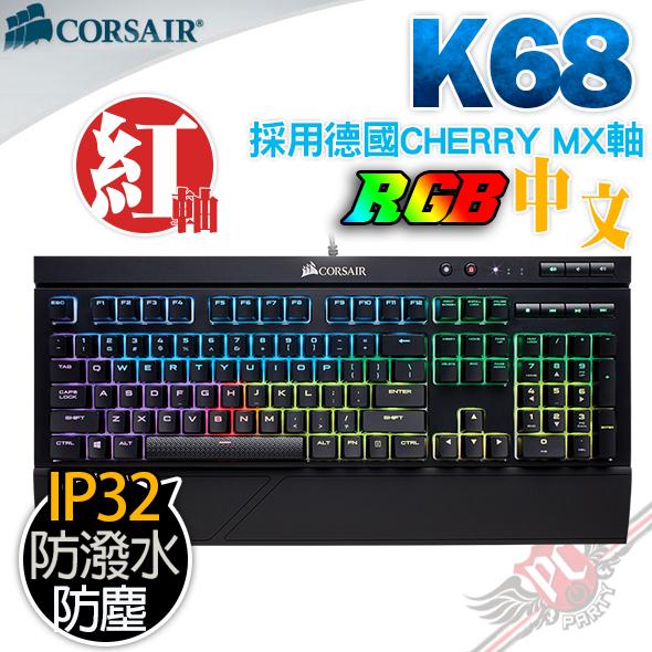 [ PC PART ] 海盜船 Corsair Gaming K68 RGB 紅軸 中文 防塵 防潑水 高達IP32 機械式鍵盤