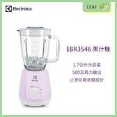 Electrolux 伊萊克斯 EBR3546 果汁機 1.7公升大容量 500瓦馬力 不鏽鋼可拆式刀 安全鎖裝置 止滑防震