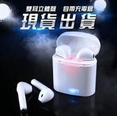 24H現貨·藍芽耳機i7s無線雙耳5.0無線充藍芽運動耳機迷你隱形入耳式立體聲運動耳機帶電倉