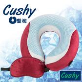 【CUSHY】涼感U型記憶枕+眼罩『石榴紅』1717031 水冷凝膠.涼感頸枕.乳膠枕.午安枕.護頸枕.U型枕