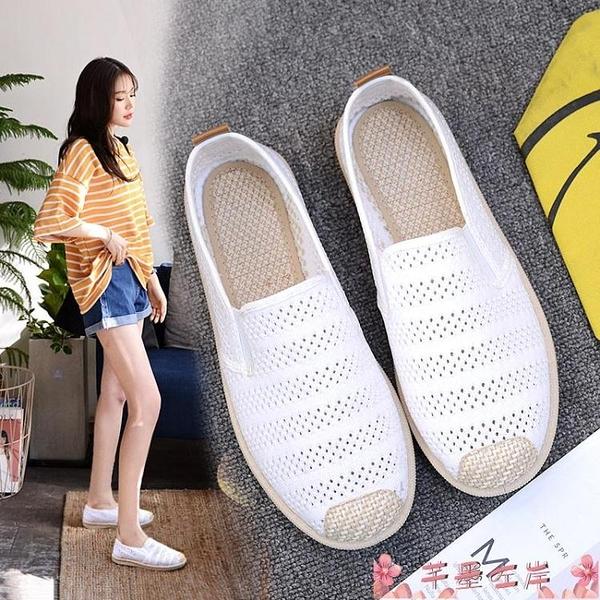 漁夫鞋夏季一腳蹬懶人漁夫鞋女帆布透氣鏤空小白鞋子百搭平底老北京布鞋 芊墨 618大促