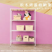 【dayneeds】(松木+輕網) 120x45x180cm烤漆四層架白框+原木色板