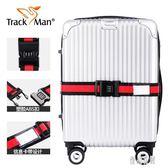 行李箱綁帶打包帶拉桿箱旅行箱捆綁帶密碼托運加固捆箱旅行綁帶LXY3762【優品良鋪】