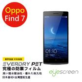 TWMSP★按讚送好禮★EyeScreen Oppo Find 7/Find7 a 保固半年 EverDry PET防指紋 拒油拒水 螢幕保護貼