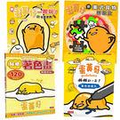 《蛋黃哥精選四書:和蛋黃哥一起玩貼紙遊戲+美式食物拼圖盒+上班篇-著色明信片+貼紙著色畫》