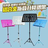譜架便攜式可折疊鼓譜架家用兒童鋁合金樂超輕音樂普五線譜架子 週年慶降價