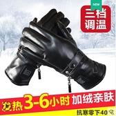 電加熱手套usb充電手套男騎行自發熱摩托車電動車鋰電池發熱手套 NMS樂事館新品