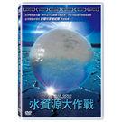 水資源大作戰DVD...