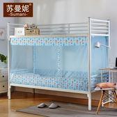 蘇曼妮大學生蚊帳宿舍寢室1.0M1.2米1.5m上鋪下鋪上下床單人床jy 限時八八折最後三天