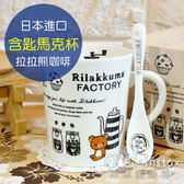 菲林因斯特《拉拉熊咖啡含匙馬克杯》日本進口 San-X Rilakkuma 茶杯 盒裝 附茶匙