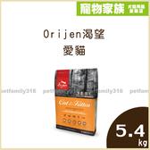 寵物家族-【活動促銷85折】Orijen渴望愛貓5.4kg
