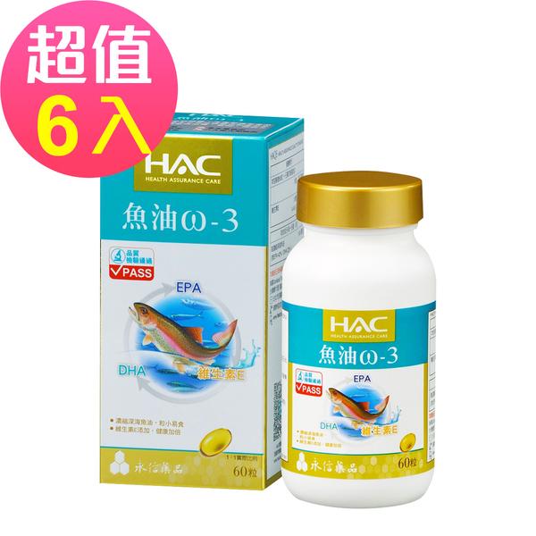 【永信HAC】魚油ω-3軟膠囊x6瓶(60粒/瓶)