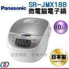 【信源】)10人份 【Panasonic 國際牌】(日本原裝)微電腦電子鍋 SR-JMX188/SRJMX188