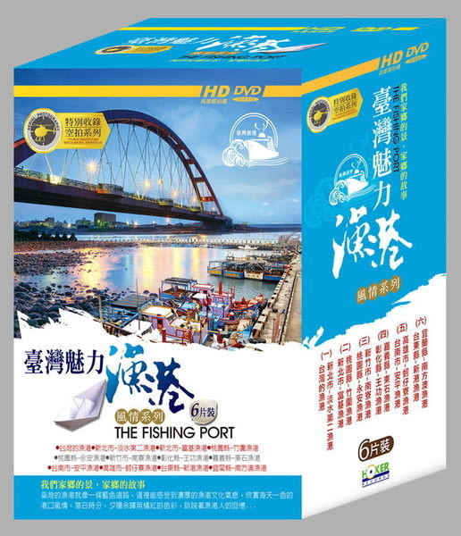 臺灣魅力漁港 風情系列 DVD(購潮8)