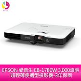 分期0利率 EPSON 愛普生 EB-1780W 3,000流明 超輕薄便攜型投影機 -公司貨 原廠3年保固