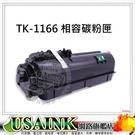 USAINK~Kyocera TK-1166 /TK1166 相容碳粉匣 適用 ECOSYS P2040DN
