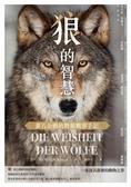 (二手書)狼的智慧:黃石公園的野狼觀察手記