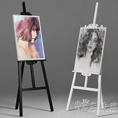 左繪畫架美術生專用畫板黑白色1.5油畫木制展示廣告兒童海報架 小時光生活館