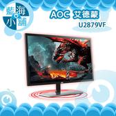 AOC 艾德蒙 U2879VF 28型4K高畫質螢幕 電腦螢幕
