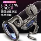 【成人情趣用品】LOCKING SHOCK 固蛋雙重鎖精震動環