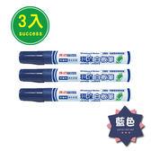 成功環保標章白板筆(藍)-3入