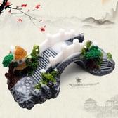 魚缸造景石裝飾小魚躲避屋水族箱仿真天然小型擺件橋假山石頭套餐