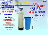 【巡航淨水】除水垢軟水器100公升全自動控制軟水樹脂濾水器淨水器飲水機前置純水機.貨號B1167