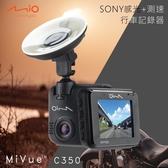 【車配嚴選】Mio MiVue™ C350 SONY感光元件/測速/行車記錄器 1080P高畫質 GPS測速雙預警