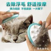 寵物毛刷 脫毛梳擼貓毛刷清理器除毛梳毛器 AW2711【棉花糖伊人】