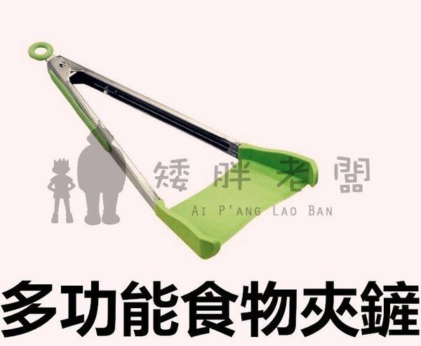 FB同款 多功能食物夾鏟 矽膠食物夾 不銹鋼夾鏟 一體式多功能 耐高溫 燒烤夾 廚具夾鏟 二和一