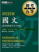 (二手書)2012年「歷屆題庫完全攻略」:初考∕五等 國文