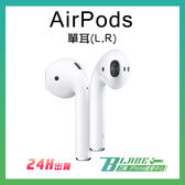 【刀鋒】現貨免運 全新 AirPods 耳機 單耳 左耳 右耳 1代 2代 遺失補充用 替換 蘋果 快速出貨