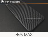 【碳纖維背膜】卡夢質感 xiaomi 小米Max 背面保護貼軟膜背貼機身保護貼背面軟膜