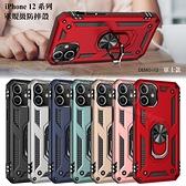 【指環軍規防摔殼】Apple iPhone 12 Pro MAX 6.7吋 軍士保護殼/磁吸車載/指環支架/防摔背蓋手機殼-ZW