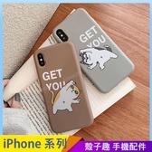 搞怪情侶動物 iPhone XS Max XR i7 i8 i6 i6s plus 霧面手機殼 橘花貓 哈士奇 保護殼保護套 加厚TPU軟殼