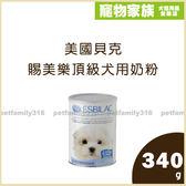 寵物家族-美國貝克 賜美樂頂級犬用奶粉340g