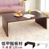低甲醛正厚板經典多用途大茶几桌(胡桃)