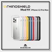 【台中愛拉風│犀牛盾專賣店】iPhone 12ProMax ModNX 6.7吋 防摔邊框保護殼 犀牛盾手機殼