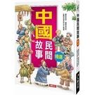 兒童成長故事集(中國民間故事精選)