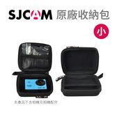 原廠公司貨 SJCAM 運動攝影機配件包收納包(小)【FLYone泓愷】