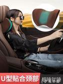 靠枕 汽車頭枕護頸枕靠枕座椅車用枕頭記憶棉車載腰靠脖子車內用品 伊鞋本鋪