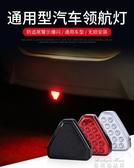 警示燈 汽車領航燈通用改裝後唇車尾警示爆閃燈車用防追尾爆閃剎車巡航燈 麥琪