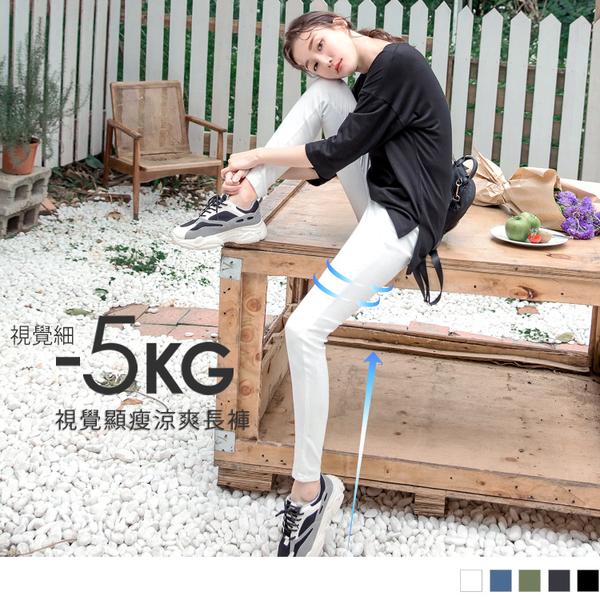 《BA5468-》視覺-5KG美型塑腿彈力涼感窄管褲 OB嚴選