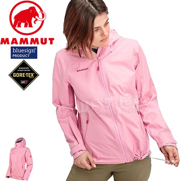 Mammut長毛象 27850-6015淡粉 女Gore-Tex防水外套 Convey Tour HS機能雨衣/抗風夾克/風衣