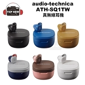 audio-technica 鐵三角 無線藍牙耳機 ATH-SQ1TW 無線 藍牙 耳機 氣密式 公司貨