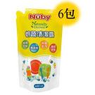 【奇買親子購物網】Nuby 奶蔬清潔露補充包 600ml/6入