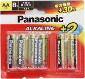 國際鹼性電池3號8+2入