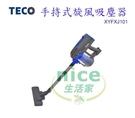 【TECO 東元】手持直立旋風吸塵器 XYFXJ101《刷卡分期+免運》