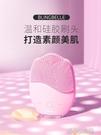 洗臉儀清潔器潔面儀郁金香洗臉刷  『洛小仙女鞋』