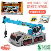 德國DICKIE TOYS磨輪工程吊車 工程車玩具 玩具車 模型車 扮家家酒玩具